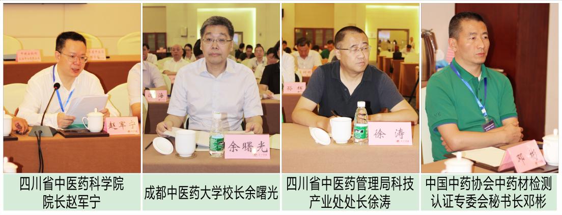 川产道地药材品质评价与标准研究中心成立4.png